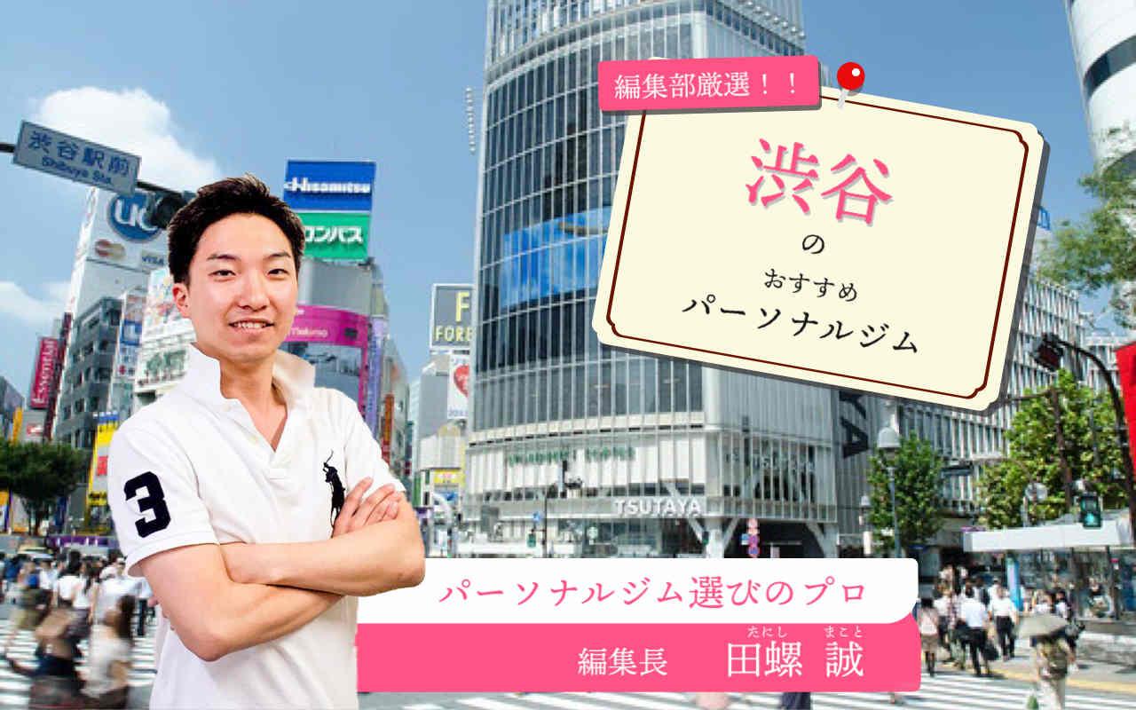 渋谷のパーソナルトレーニングジムのアイキャッチ