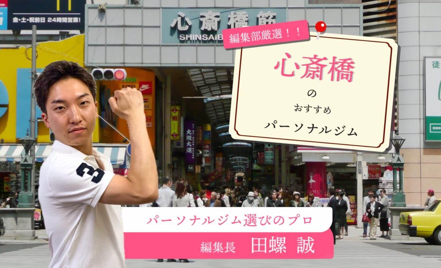 【図解でわかる】心斎橋のおすすめパーソナルトレーニングジム17選