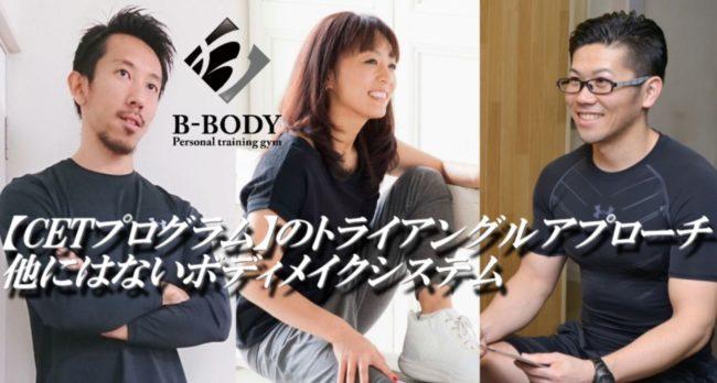 B-BODYのアイキャッチ
