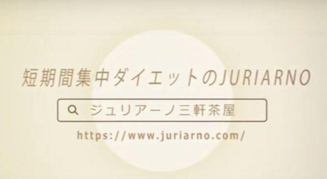 JURIARNOのアイキャッチ