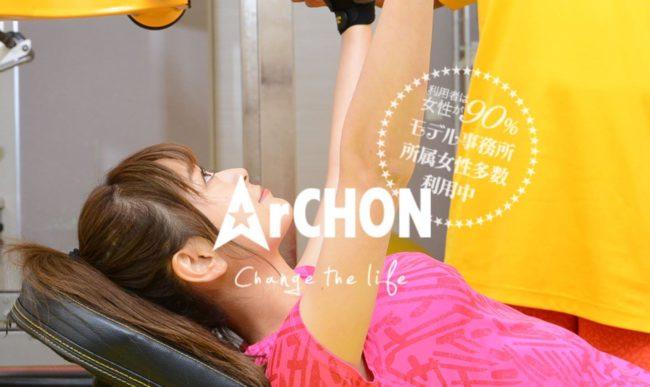 ArCHONのアイキャッチ