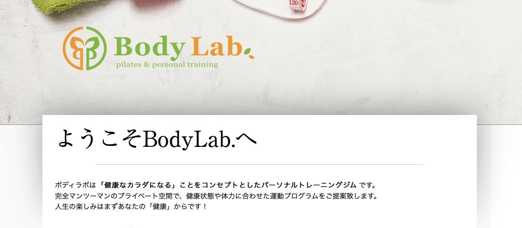 BodyLab.-アイキャッチ