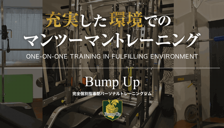 BumpUpのアイキャッチ