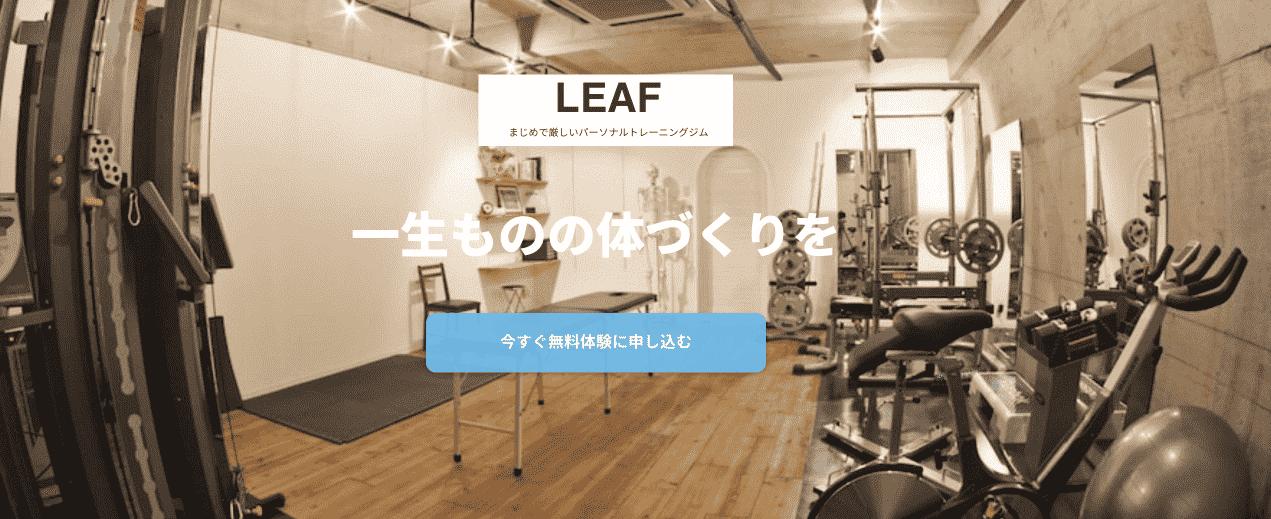LEAF-アイキャッチ