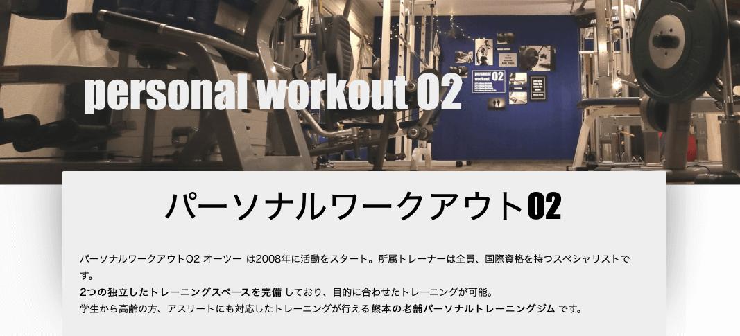 O2-アイキャッチ