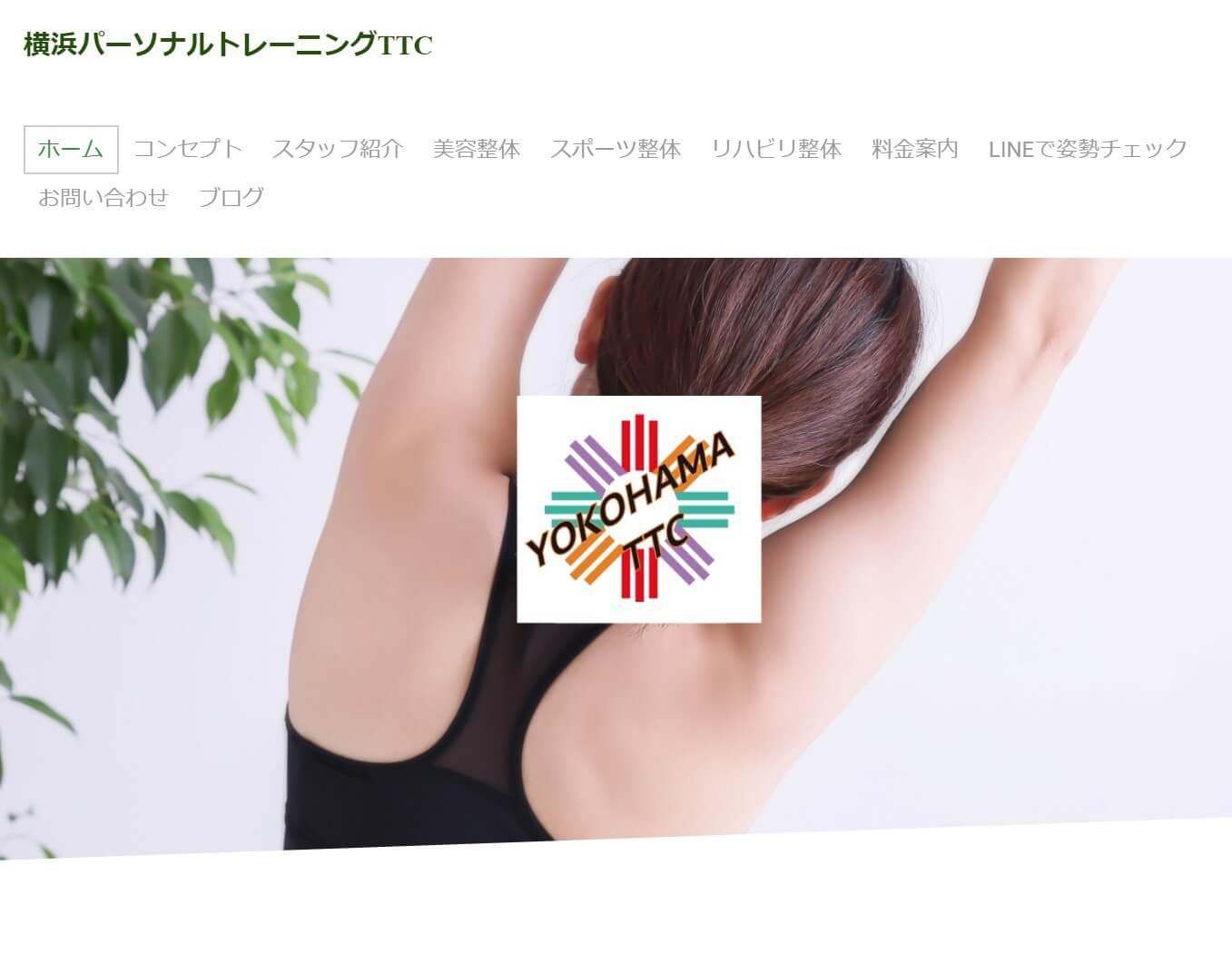 横浜パーソナルトレーニングTTC-アイキャッチ