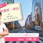 【図解でわかる】秋葉原・神田のおすすめパーソナルトレーニングジム14選