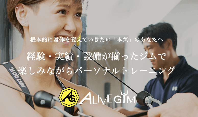 alivegymのアイキャッチ
