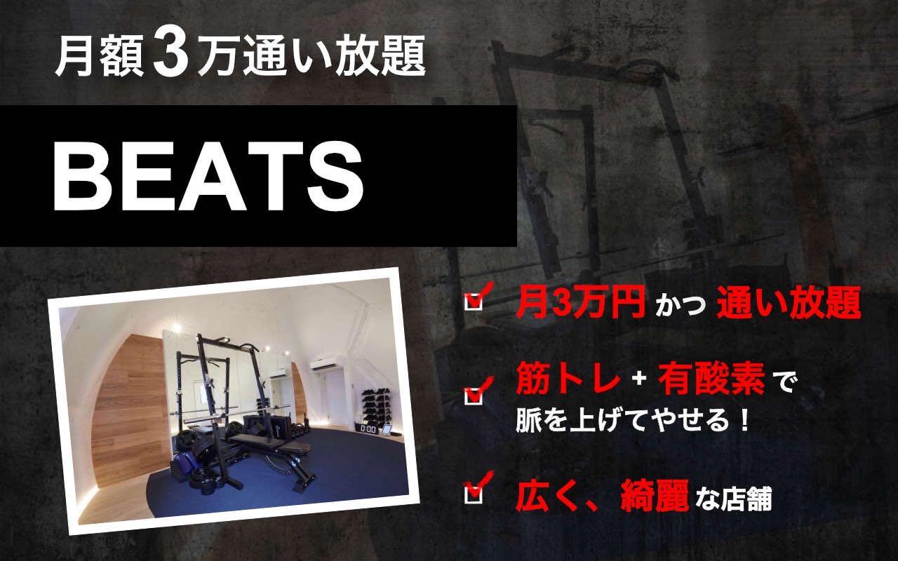 beatsアイキャッチ