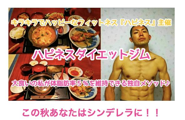 ハピネスダイエットジムのアイキャッチ
