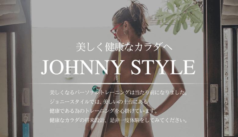 ジョニースタイルのアイキャッチ
