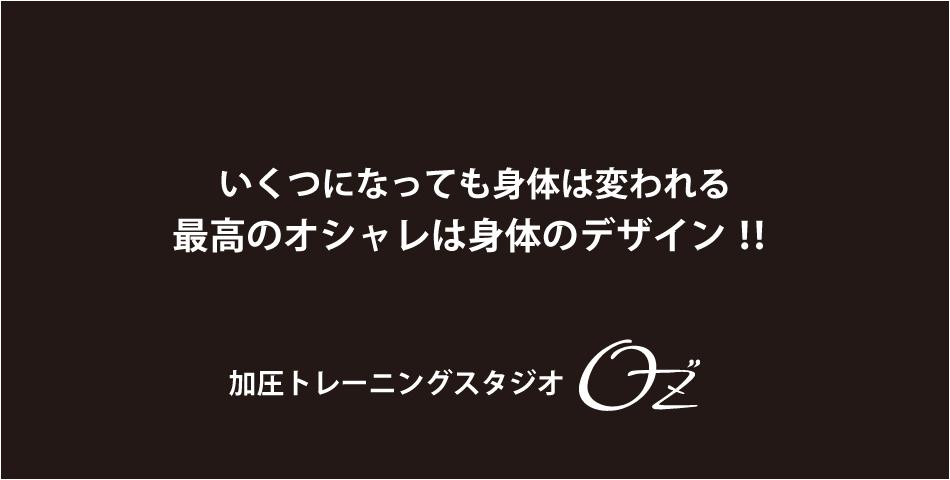 OZのアイキャッチ