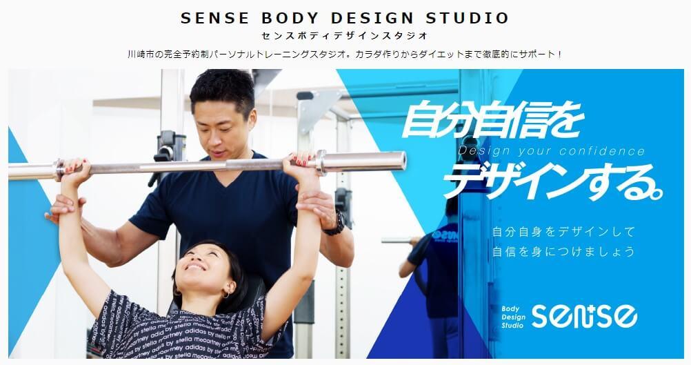 sense body design studio-アイキャッチ