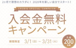 クレビック(CREBIQ) 入会金無料