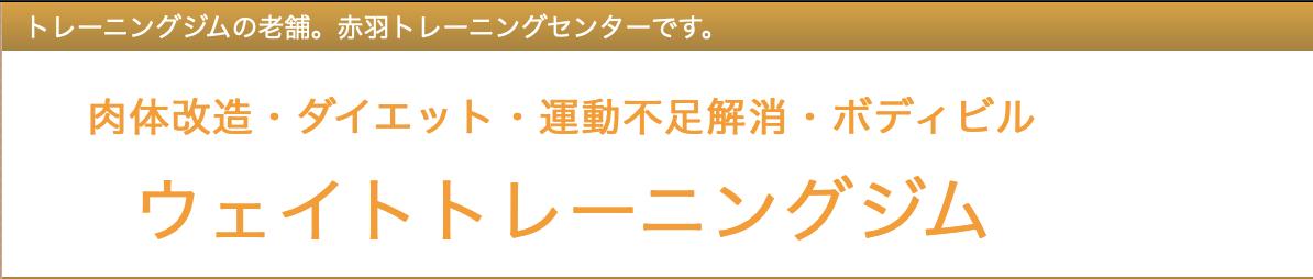 赤羽トレーニングセンター-アイキャッチ
