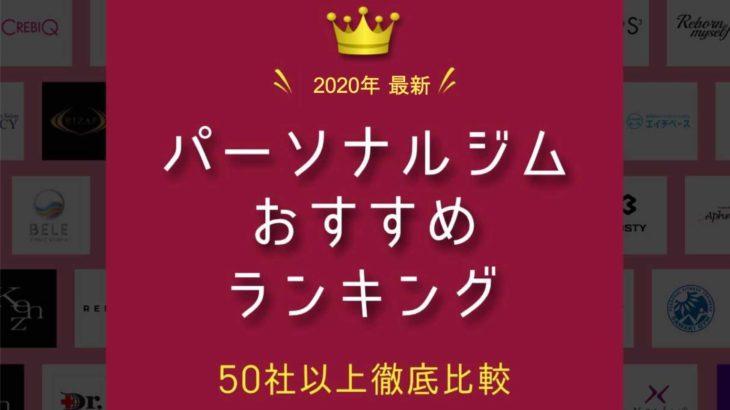 【2021年最新】パーソナルトレーニングジムおすすめ人気ランキング50|200以上の口コミ・評判から比較!