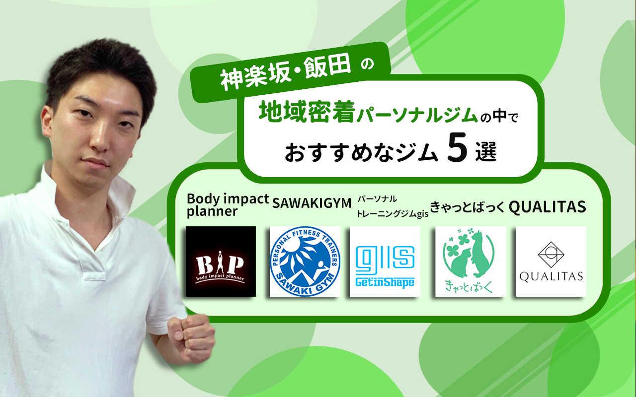 神楽坂・飯田橋の地域パーソナルトレーニングジム