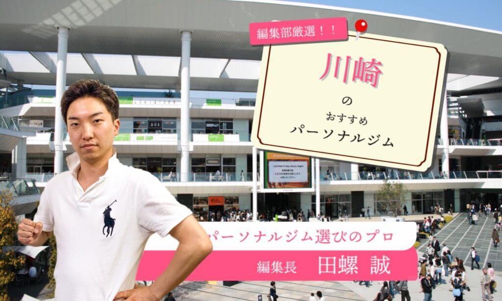 川崎のパーソナルジム