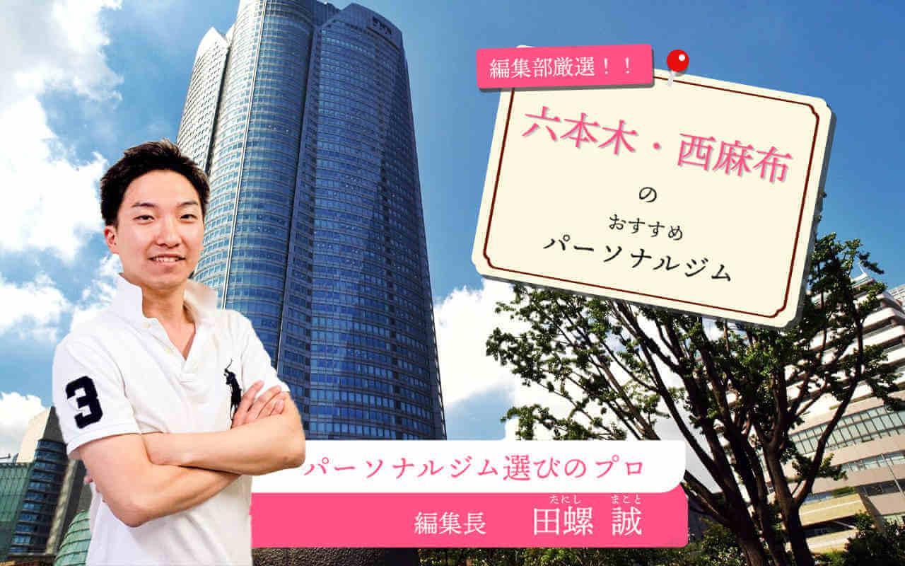 六本木・西麻布のパーソナルトレーニングジム24選【目的別】