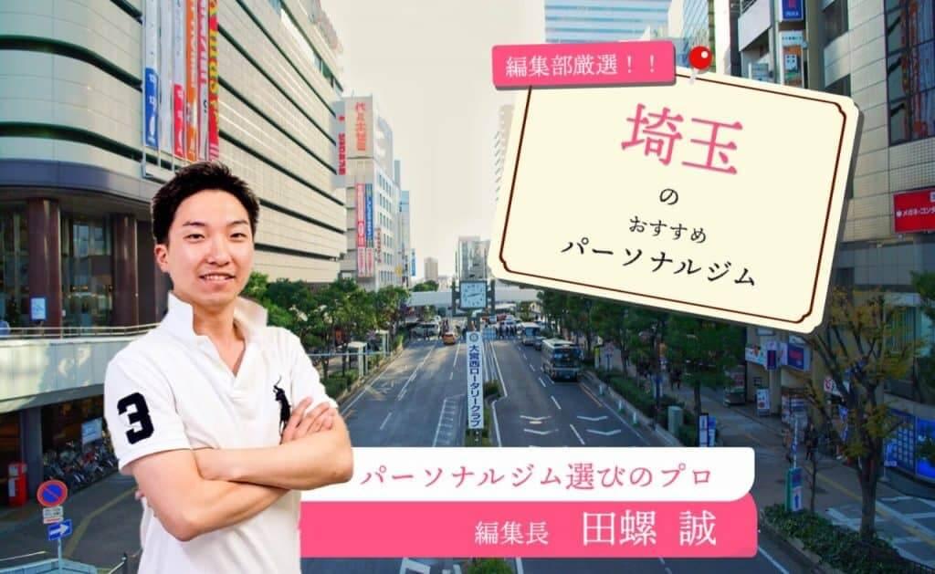 埼玉のパーソナルジム