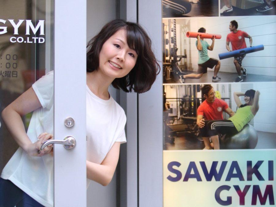 sawakigym-アイキャッチ