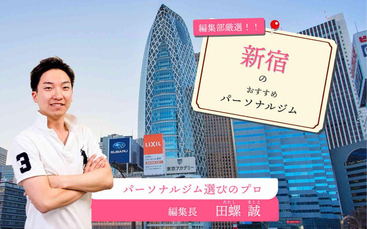 【図解でわかる】新宿のおすすめパーソナルトレーニングジム26選