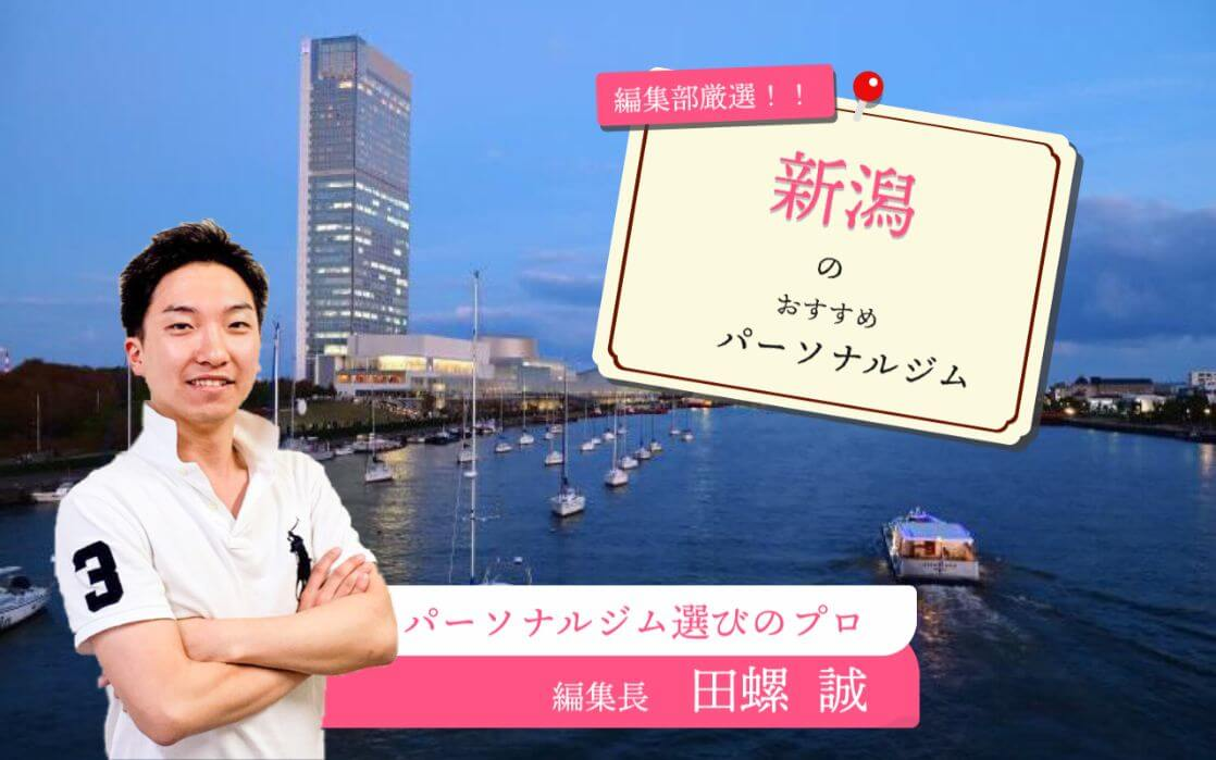 新潟のパーソナルトレーニングジム10選【安い順・目的別】