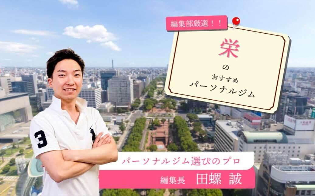 【図解でわかる】栄のおすすめパーソナルトレーニングジム14選