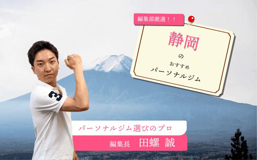 【図解でわかる】静岡市のおすすめパーソナルトレーニングジム11選