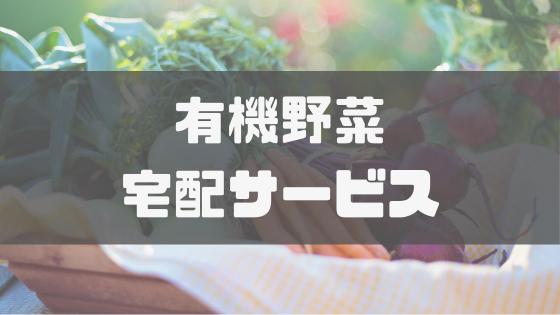 有機野菜宅配サービス_おすすめ