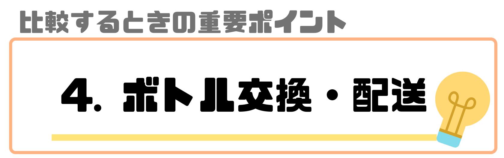 4. ボトル交換・配送
