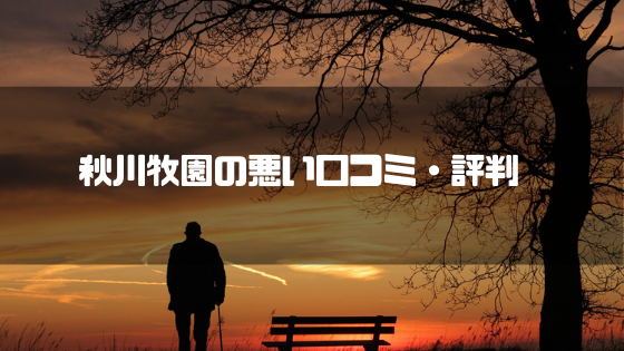 秋川牧園_評判_悪い評判