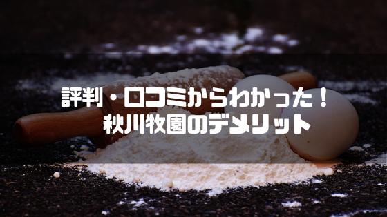 秋川牧園_評判_デメリット