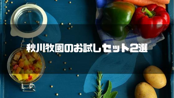 秋川牧園_評判_お試しセット