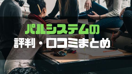 パルシステム_評判_評判口コミ_まとめ