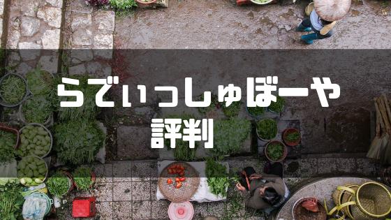 らでぃっしゅぼーや_評判_アイキャッチ