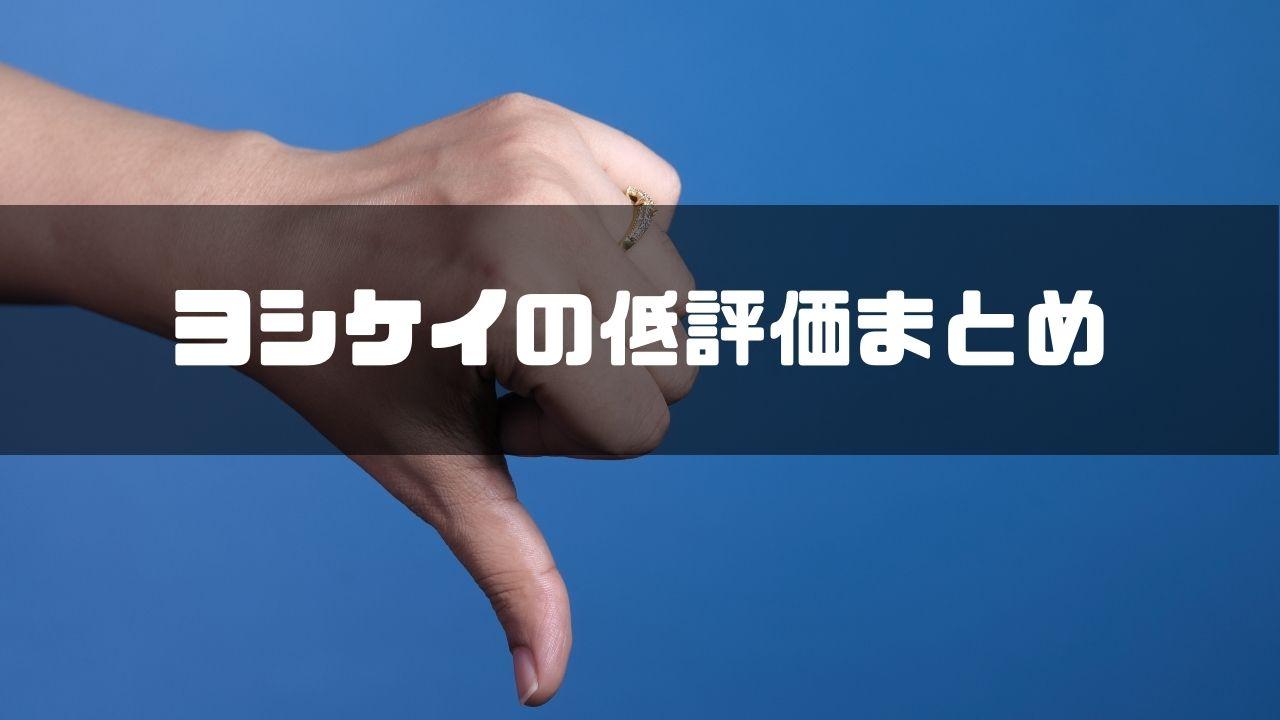 ヨシケイ_評判_悪い評判_まとめ
