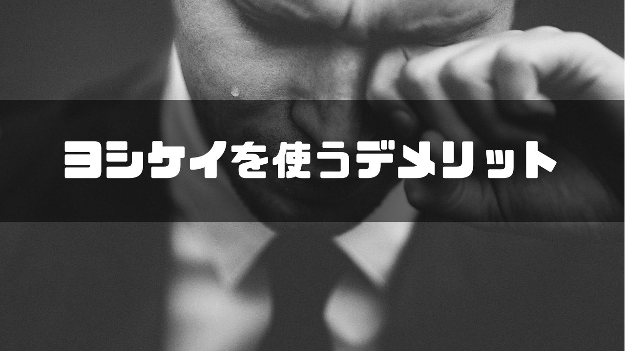 ヨシケイ_評判_デメリット