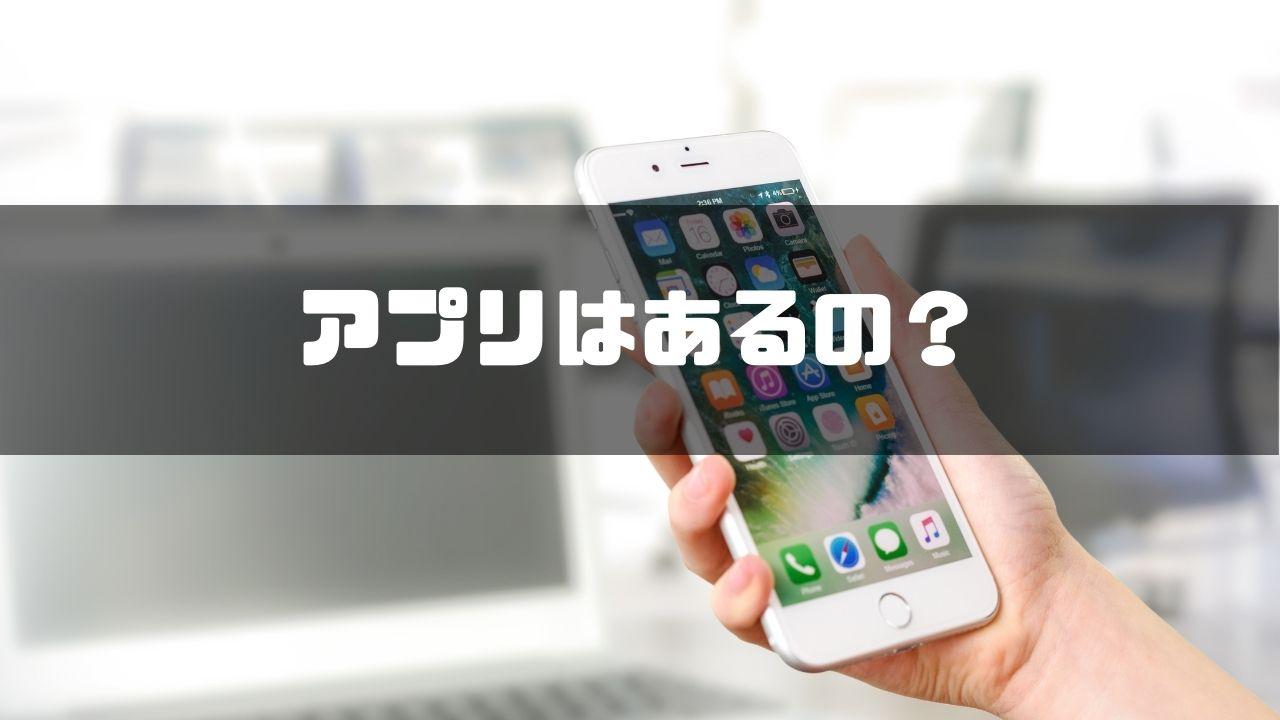 ヨシケイ_評判_質問_アプリはある?