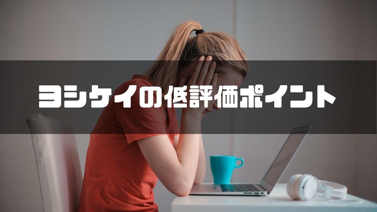 ヨシケイ_評判_悪い評判