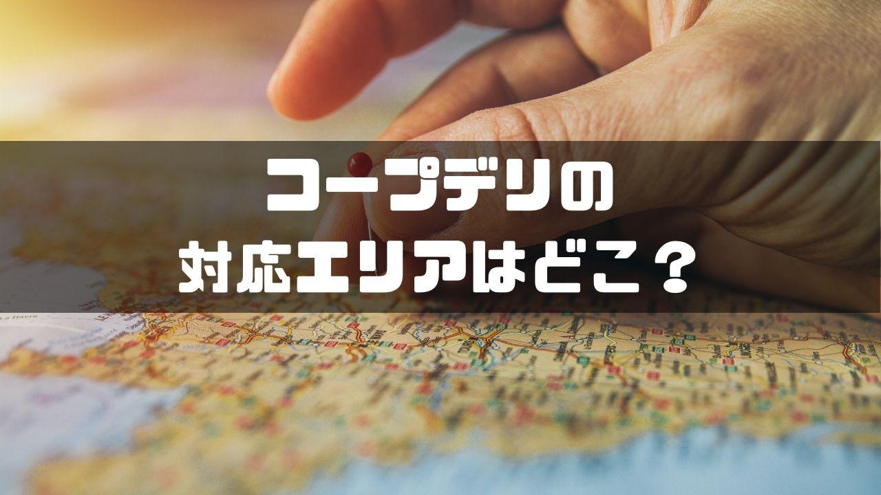 コープデリ_評判_対応エリア