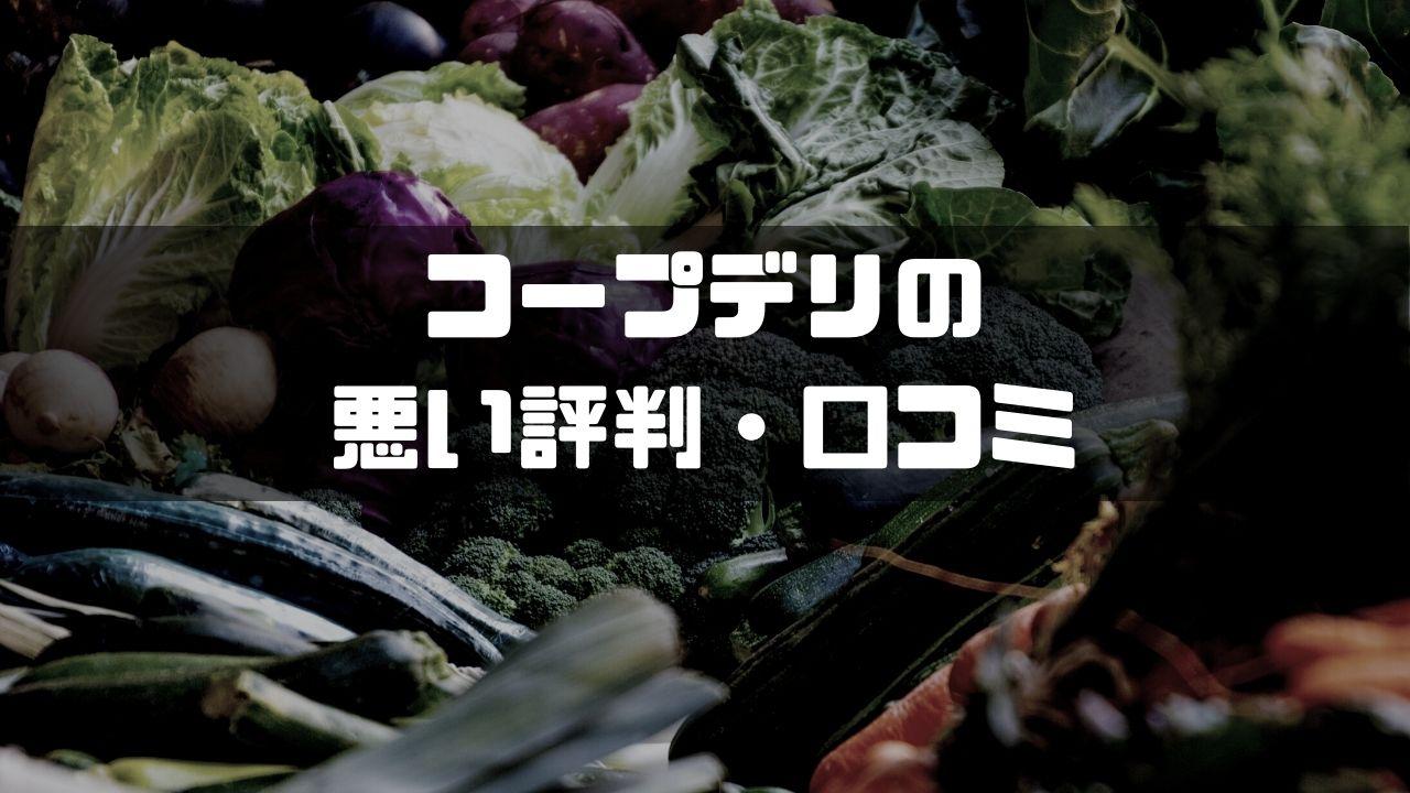 コープデリ_評判_悪い評判