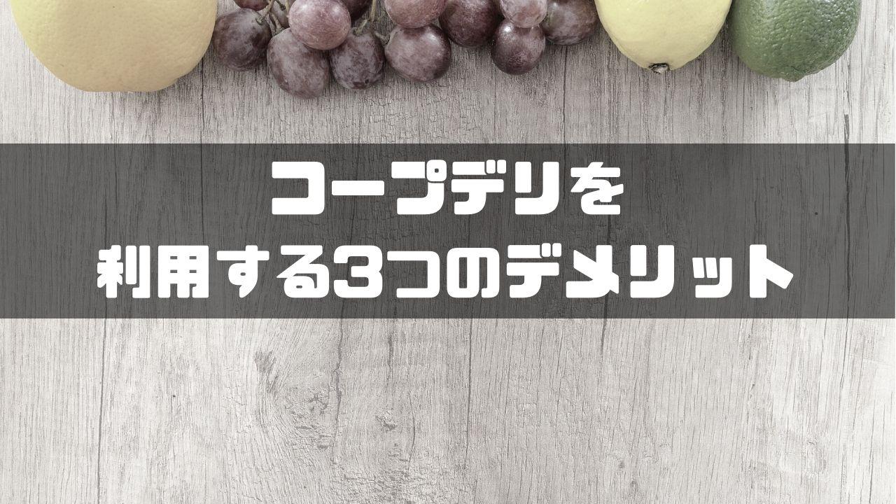 コープデリ_評判_デメリット