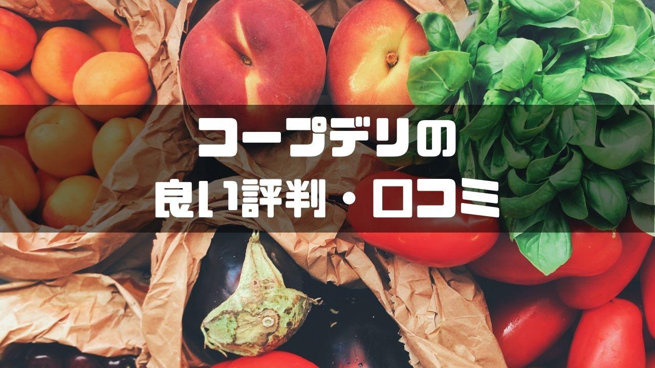 コープデリ_評判_良い評判_口コミ