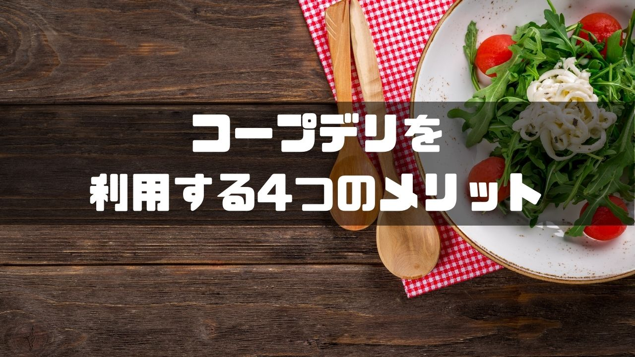 コープデリ_評判_メリット