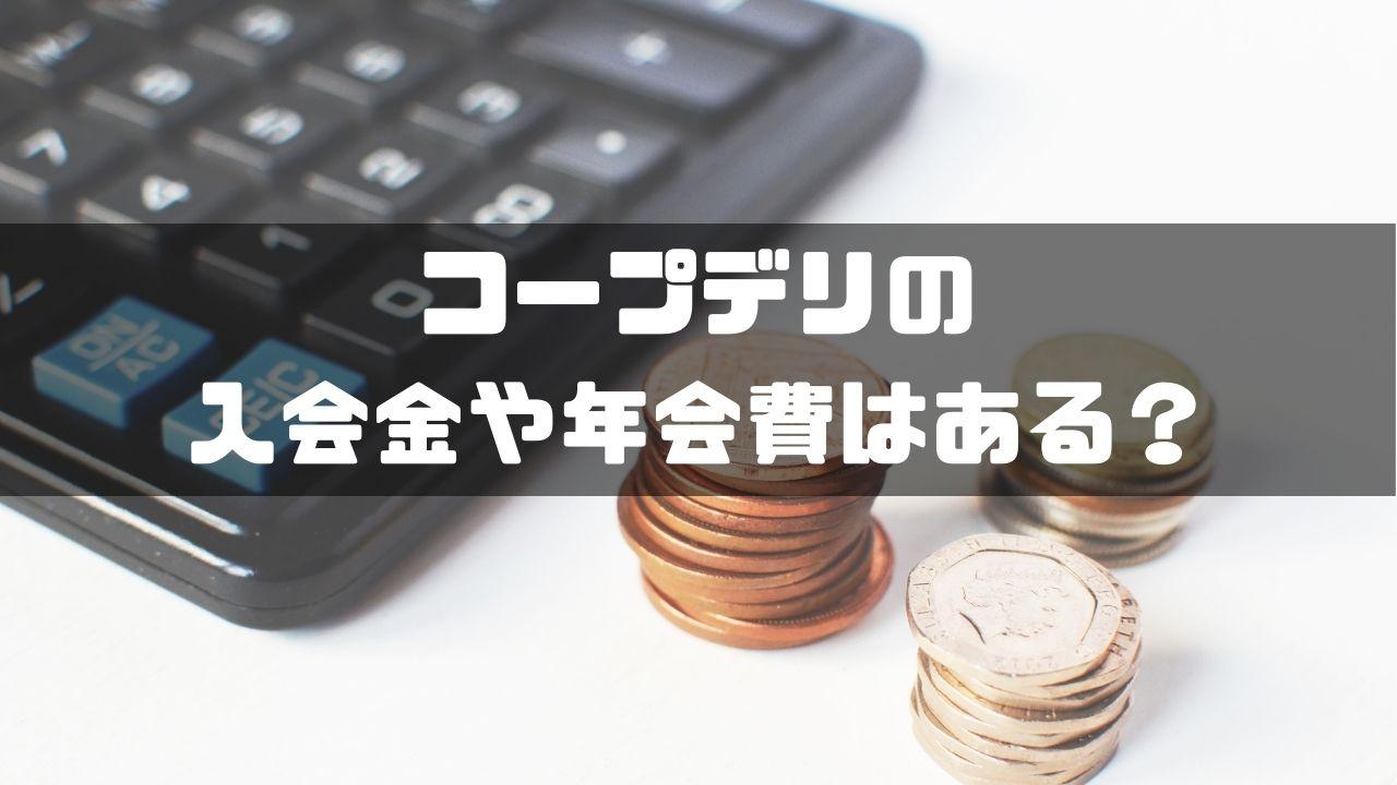 コープデリ_評判_入会金_年会費