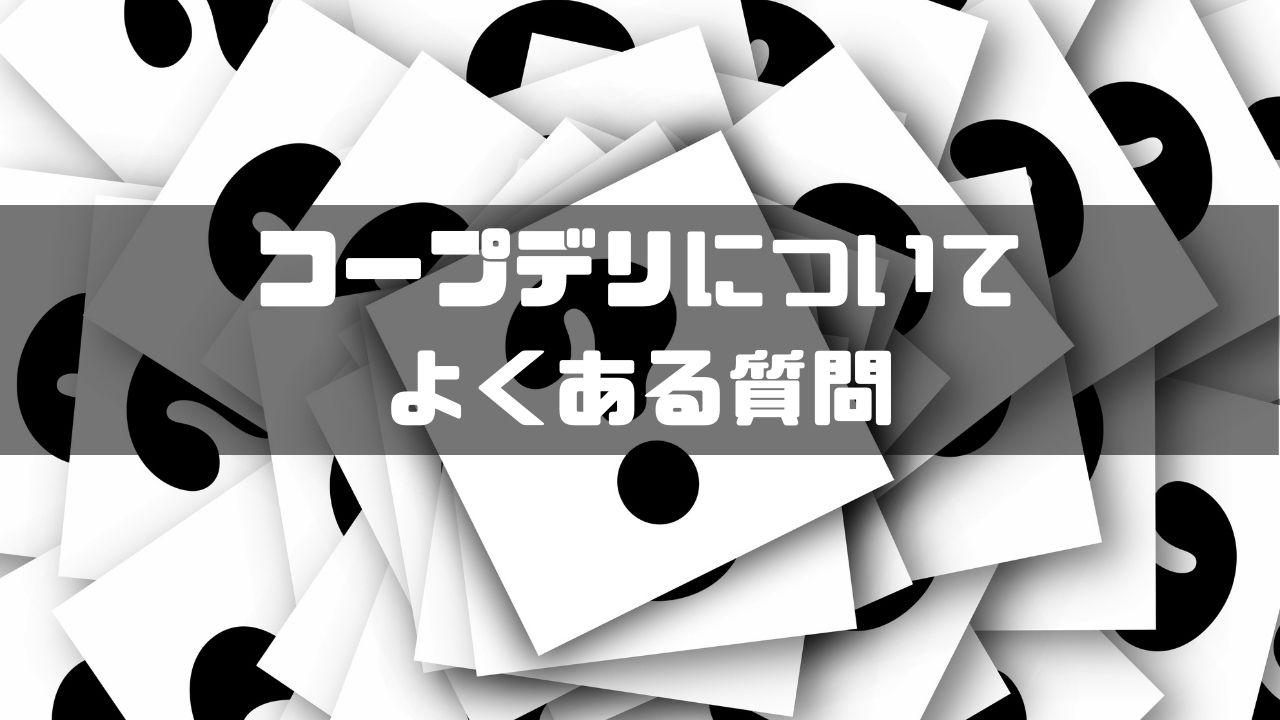 コープデリ_評判_よくある質問