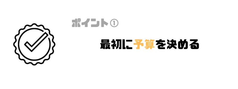 冷凍弁当_予算