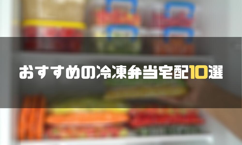 冷凍弁当_アイキャッチ