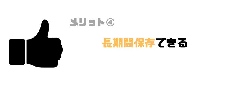 冷凍弁当_長期間